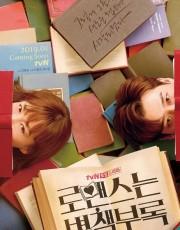 Romance Is A Bonus Book TV Show Cancelled?